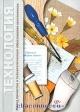 Метод проектов в технологическом образовании школьников 8 кл. Книга для учителя